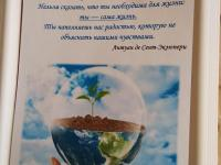 Сохраним воду - сохраним жизнь!