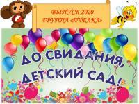 """Выпуск 2020 Группа """"Пчелка"""""""