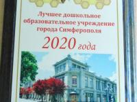 Лучшее дошкольное образовательное учреждение города Симферополе