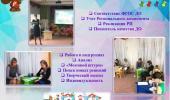 """Семинар - практикум """"Реализация темы недели в РППС группы"""""""